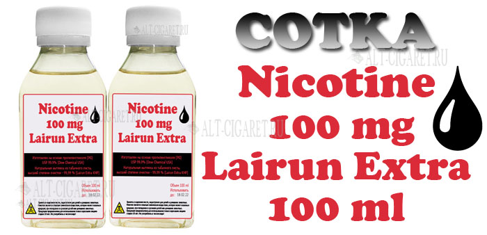 Никотин сотка Lairun Extra 99,99% 100 мл