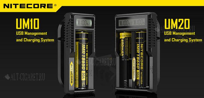 Зарядные устройства от Nitecore UM10 и UM20