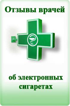 Отзывы врачей о электронных сигаретах