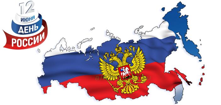 День России! Скидка 20% на все