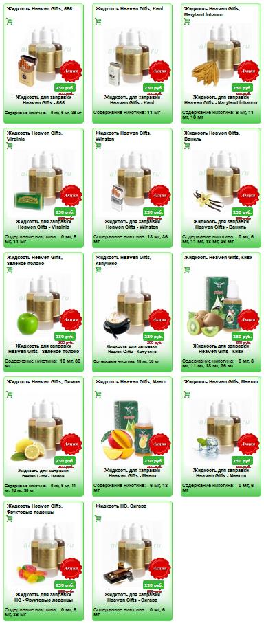 Скидки на www.alt-cigaret.ru