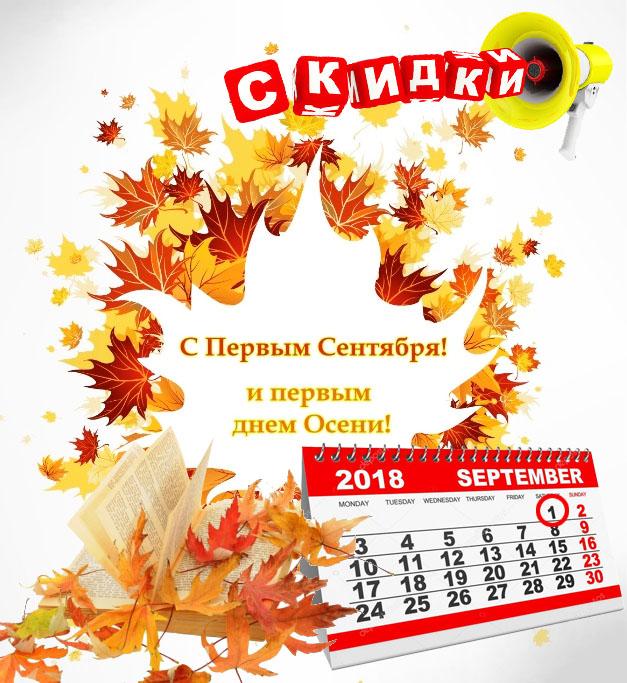 СКИДКИ! С первым днем осени и 1 сентября!