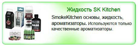Жидкость, основы, ароматизаторы Smoke kitchen