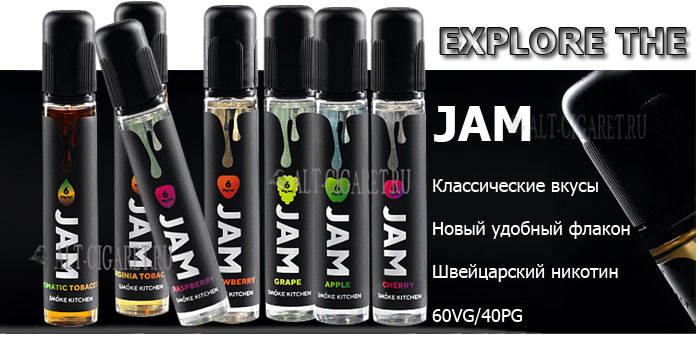 Жидкость Smoke Kitchen Jam Pods