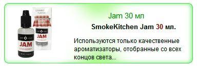 Жидкость для электронных сигарет smoke kitchen jam 30ml