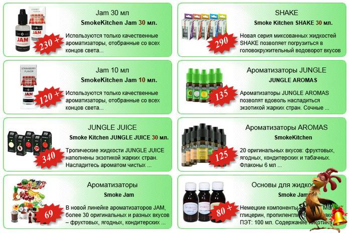 Снижены цен на жидкость, ароматизаторы и основы SmokeKitchen