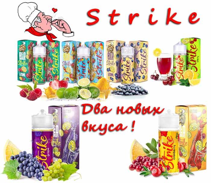 Жидкость STRIKE цена