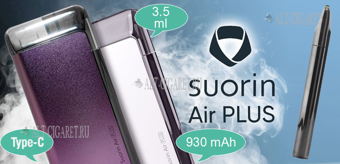 Suorin Air Plus POD 930 мАч