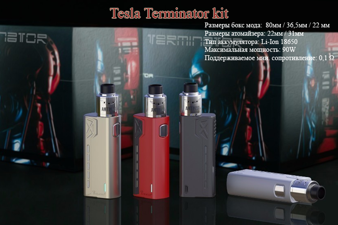 Tesla Terminator kit