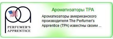 Ароматизаторы TPA USA