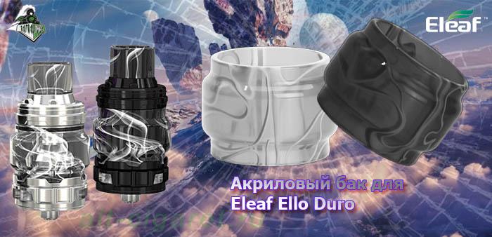 Акриловый   бак Eleaf Ello Duro PMMA-6.5ml