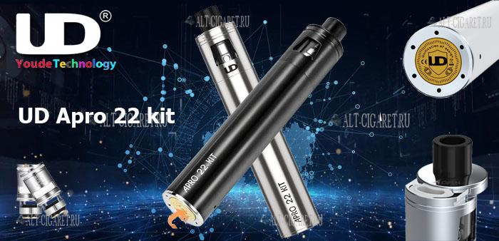 Стартовый набор UD Apro 22 Kit