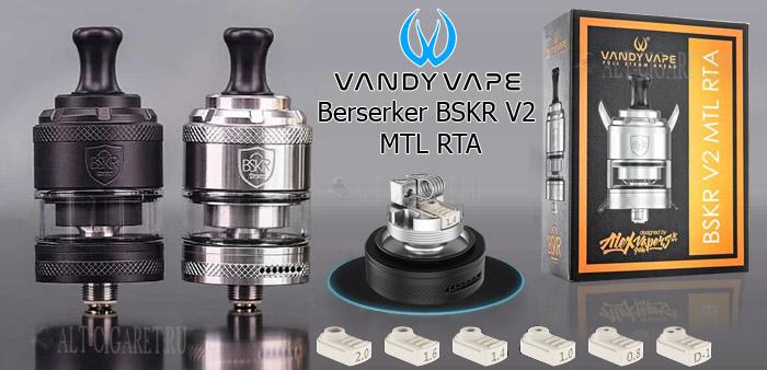 Vandy Vape Berserker BSKR V2 MTL RTA
