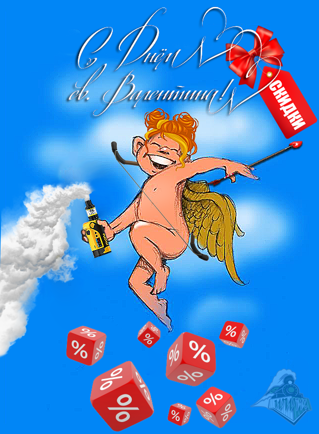 День Св. Валентина. Скидка 20%