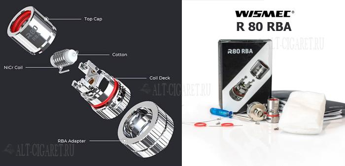 Обслуживаемая испаритель для Wismec R80/40 RBA